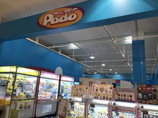 ゲームスポットPado郡山店のアルバイト情報
