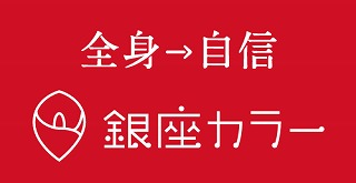 銀座カラー 町田モディ店/株式会社エム・シーネットワークスジャパンのアルバイト情報