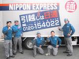 日本通運株式会社 横手支店のアルバイト情報