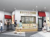 銀座洋食 三笠会館 江戸東京博物館店のアルバイト情報