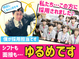 日本クリーン北海道株式会社のアルバイト情報