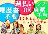 寿司割烹鷹勝 博多総本店のアルバイト情報