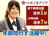 札幌ホテルヤマチ のアルバイト情報