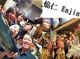 焔仁 Enjinのアルバイト情報
