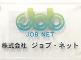株式会社ジョブ・ネット 【勤務地】中央区天神のアルバイト情報