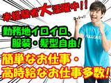 株式会社フルキャスト 関西支社 京都営業課/MNS0216I-1Bのアルバイト情報