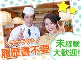 権太呂すし 阪急西宮北口駅前店のアルバイト情報