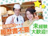 本家さんきゅう 京都二条店のアルバイト情報