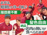 ぐんま育ち(上州和牛専門店) ※2017年7月OPENのアルバイト情報