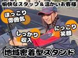 山弥石油株式会社 稲葉地SSのアルバイト情報
