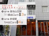 赤坂アーバンホテルのアルバイト情報