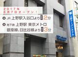 上野アーバンホテルのアルバイト情報