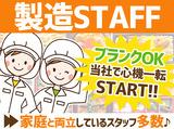 コープフーズ株式会社 札幌工場のアルバイト情報