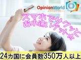 Survey Sampling International, LLC(サーベイ・サンプリング・インターナショナル) 江別エリアのアルバイト情報