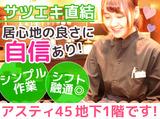 串屋のアルバイト情報