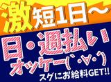 株式会社ユニティー大阪支店のアルバイト情報