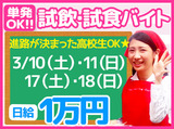 【太田エリア】株式会社クスコ・クリエイションのアルバイト情報