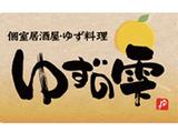 ゆずの雫 犬山駅前店のアルバイト情報