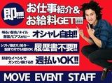 株式会社ムーヴ 高崎サテライトオフィス ※太田エリアのアルバイト情報