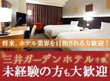 三井ガーデンホテル千葉のアルバイト情報