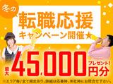 株式会社綜合キャリアオプション  【2301CU0319GA★10】のアルバイト情報