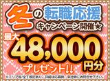 株式会社綜合キャリアオプション  【2501CU0219GA★13】のアルバイト情報