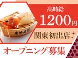 海鮮市場寿司とっぴ〜 VenusFort店のアルバイト情報