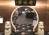 錦城閣のアルバイト情報
