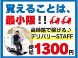 斉屋 神田店のアルバイト情報