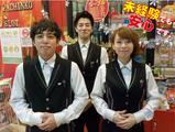 B'Z(ビーズ)名古屋南店のアルバイト情報