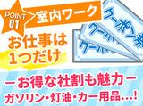 北海道カーオイル株式会社 セルフステーション屯田7条のアルバイト情報
