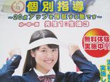 個別指導 Wasedaのアルバイト情報