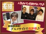 墨繪(すみのえ) 新宿店のアルバイト情報