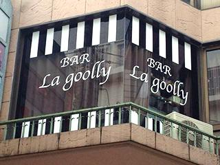 BAR La goollyのアルバイト情報