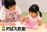 めばえ教室 名古屋茶屋教室のアルバイト情報