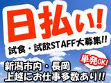 有限会社マーケティング・プロジェクト/長岡エリアのアルバイト情報