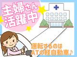 株式会社福山臨床検査センター 神戸支所のアルバイト情報