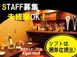熟成肉&チーズの店 iQue' rico! 〜ケリコ〜のアルバイト情報
