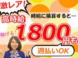 株式会社巧 勤務地:上田市エリアのアルバイト情報