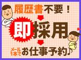 株式会社サンレディース京都支店のアルバイト情報