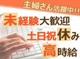 永大スタッフサービス株式会社のアルバイト情報