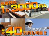 有限会社東菱興業 ※五井エリアのアルバイト情報