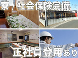 有限会社東菱興業 ※成田エリアのアルバイト情報