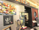 串の坊 鶴橋西店のアルバイト情報