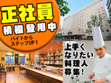 チサンホテル浜松町のアルバイト情報