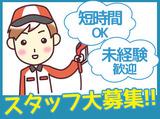 エネクスフリート株式会社 大阪南港店のアルバイト情報