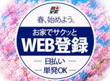 株式会社ムーヴ 新宿オフィス ※新百合ヶ丘エリアのアルバイト情報