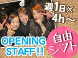 松山個室居酒屋 松山藩 松山市駅前店[338]のアルバイト情報