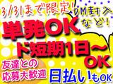 株式会社ビート 姫路支店 【加古川エリア】のアルバイト情報