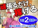 麺場 彰膳(しょうぜん) 東福岡店のアルバイト情報